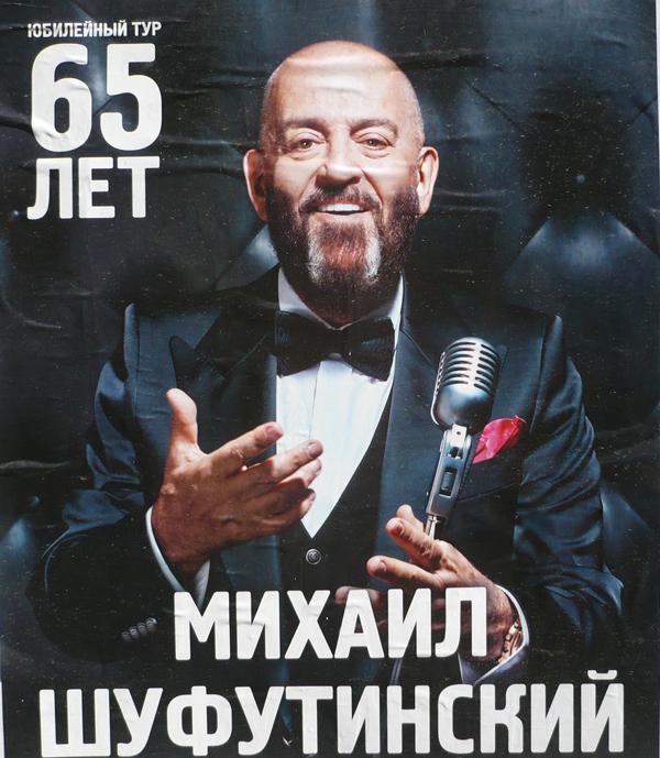 65-лет Шафутинский