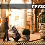 Грузопервозки в Киеве и Украине
