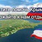 Крым — гостеприимная земля безопасная для отдыха