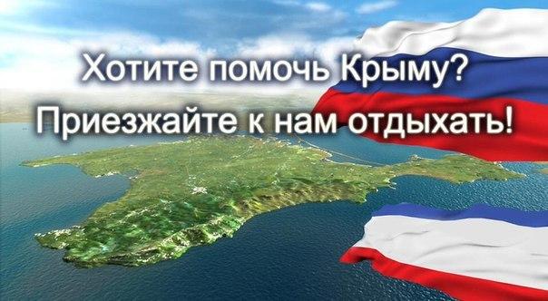Крым--U