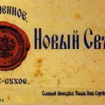 Крымские вина получат статус «вино с защищённым географическим указанием»