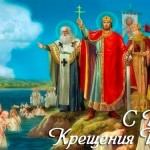 Поздравление правительства Крыма с Днём Крещения Руси