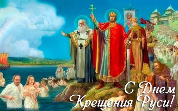 28-июля-крещение