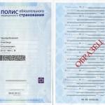 Полисы ОМС в Евпатории