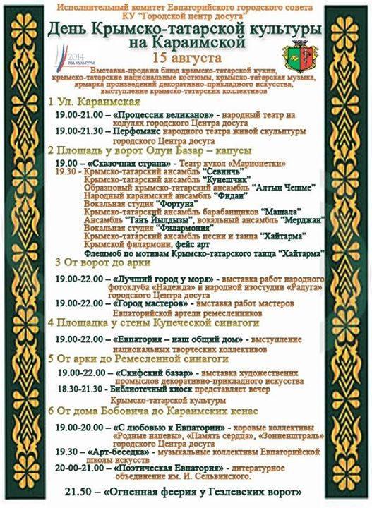 1-день крымскотатарской культуры