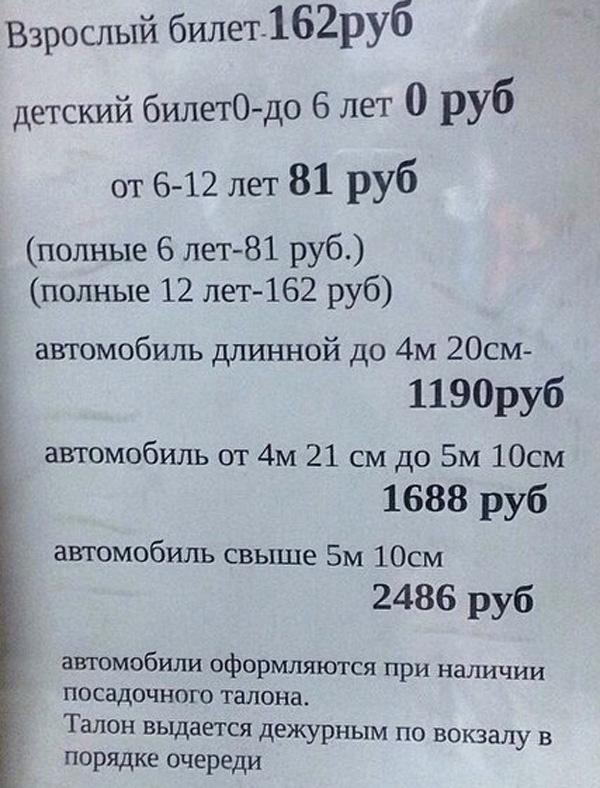 Тарифы на паром в Крым