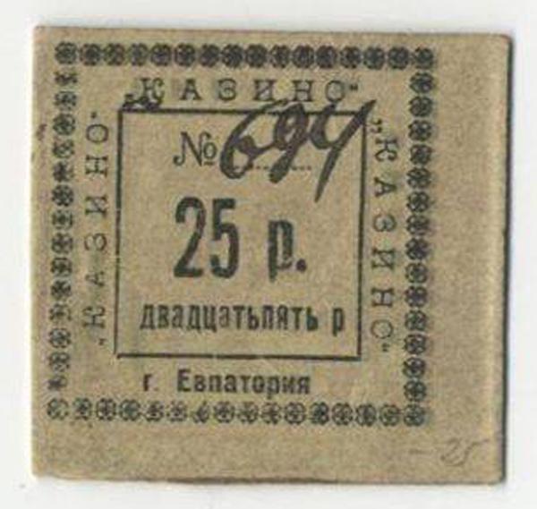 1-казино в евпатории-25