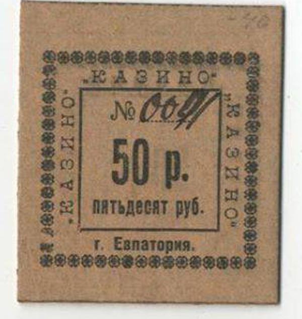 1-казино в евпатории-50руб