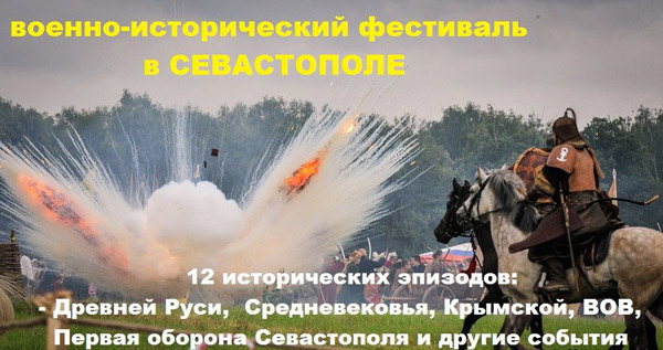 voenno_istoricheskij_festival_2014
