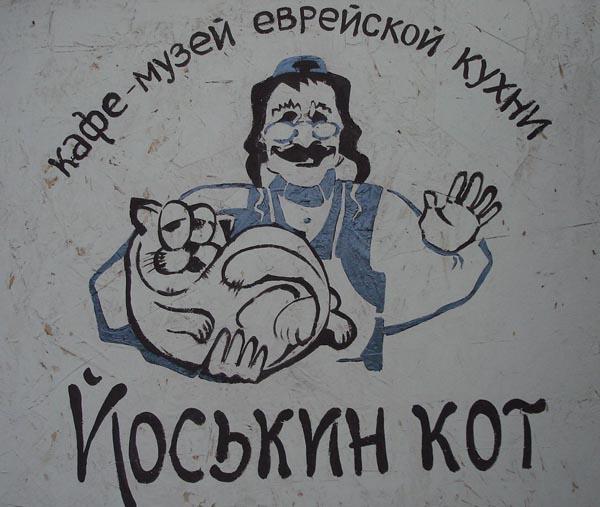 йоськин кот
