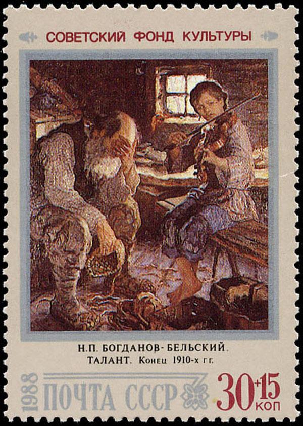 талант-Bogdanov-Belsky