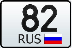 82 -  регион Крым РФ