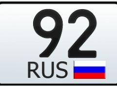 92 - регион Севастополь РФ