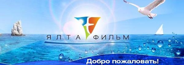 Yalta-film_preview