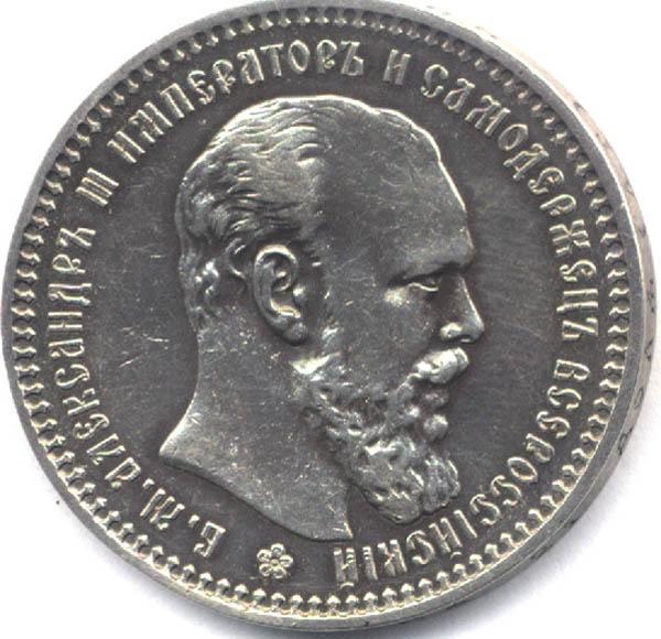 Александра 3 1894