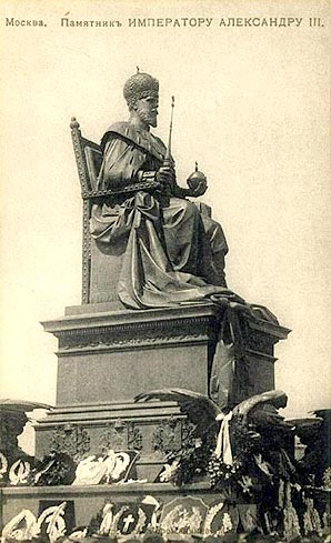 Александру-3 в 1894- в Москве