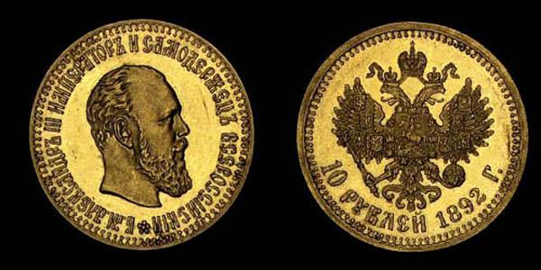 Александр III на золотом червонце, 1892