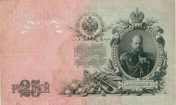 Александр III на 25 рублях, 1909