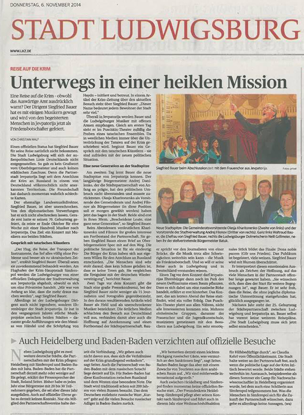 Людвигсбургеркрайсцайтунг- от 6 ноября 2014