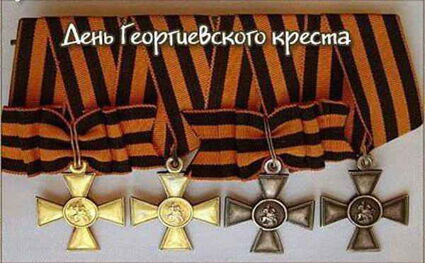 день Георгиевского крста
