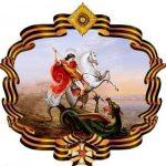 Орден Святого Георгия «За службу и храбрость».
