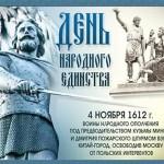 День народного единства России.