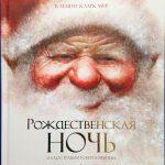 Поэма «Рождественская ночь».