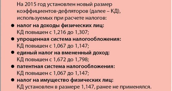01_izmeneniy_dekabr_gotovo-