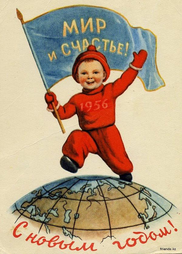 1956-мир