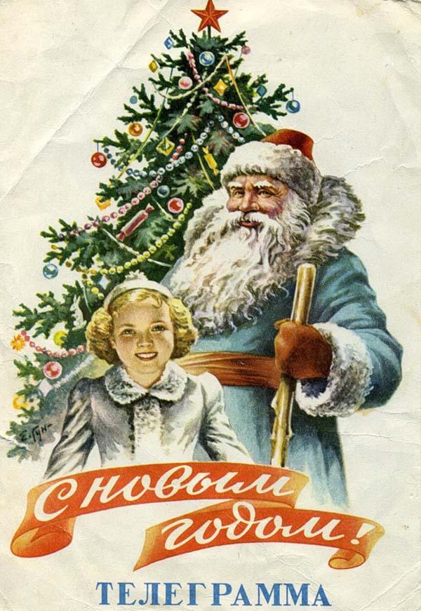 1958-телеграмма