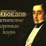 Александр Грибоедов. Ослепительно короткая жизнь