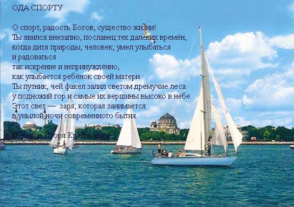 ода - evpatory