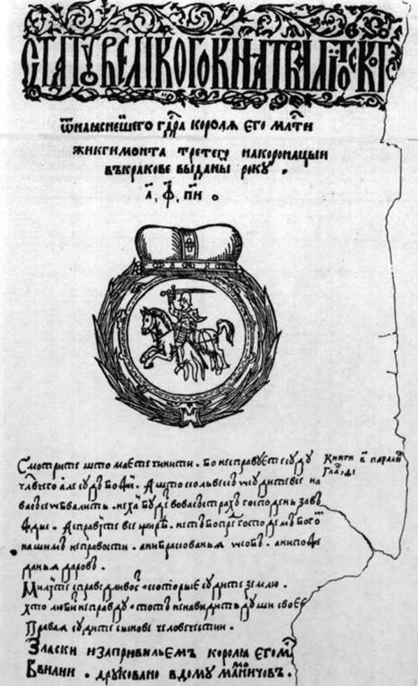 статут великого княжества Литовского