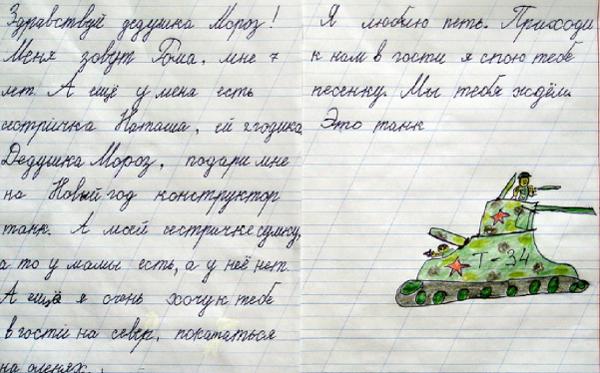 1-письмо-