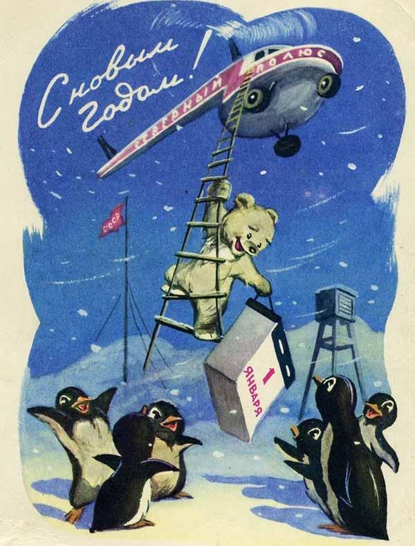 1962- arktika