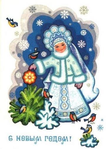 1980-снегуроч