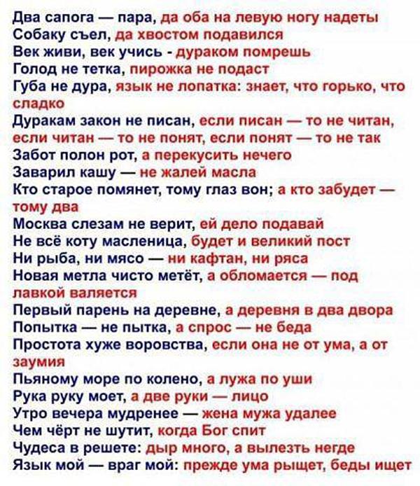 рус-поговорки
