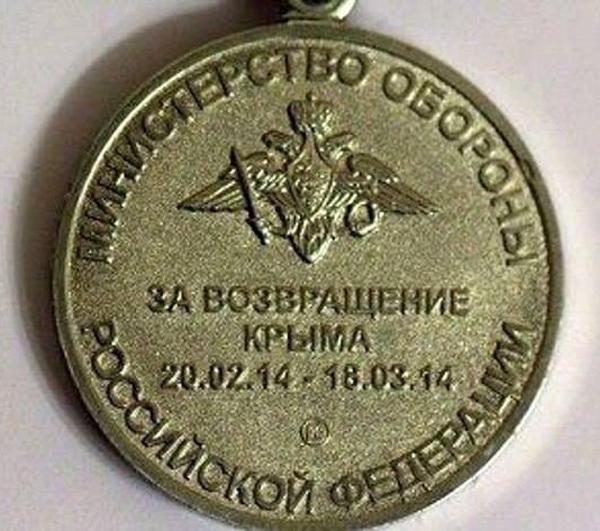 за возвращение крыма-20февр-18марта-2014
