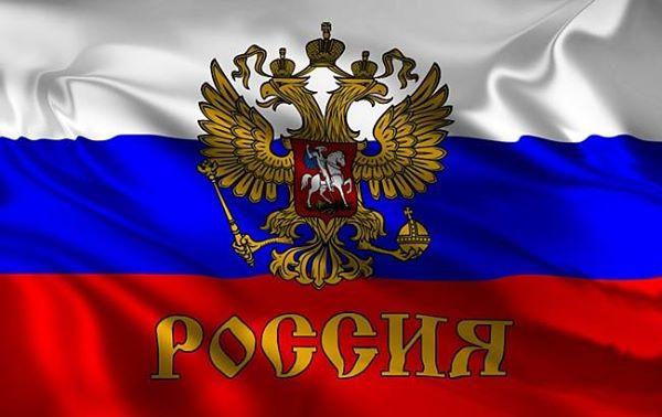 россия--