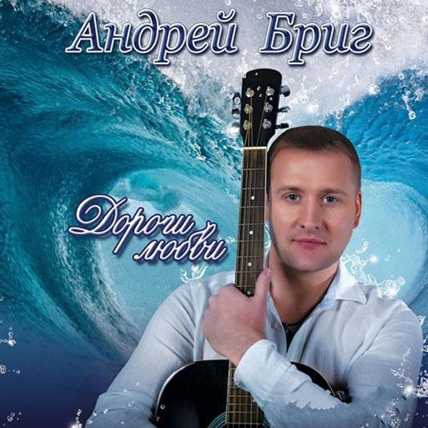 0-Андрей Бриг