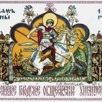Почтовые открытки Первой Мировой войны