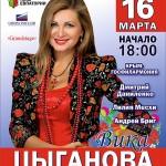 Праздничный концерт «Крымская весна»