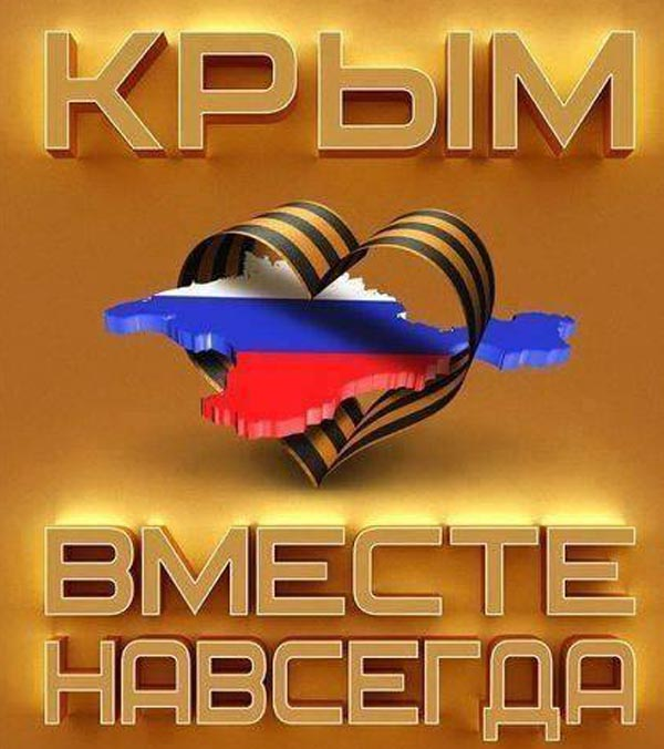 Крым-Россия-на веке вместе