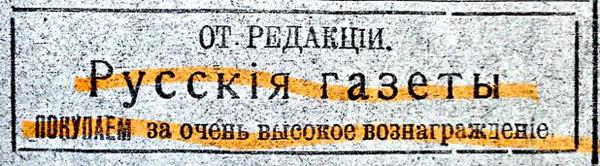 газет-утка-