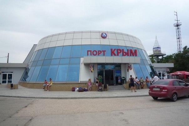 порт-крым-