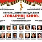 Программа «Товарищ Кино» в Евпатории.