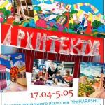 Детская архитектурно-художественная выставка.