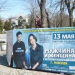 Театральная афиша апрель — май 2015