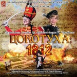 Премьера спектакля «Цокотуха — 1812»