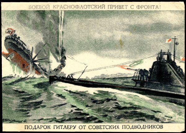 рус-флот